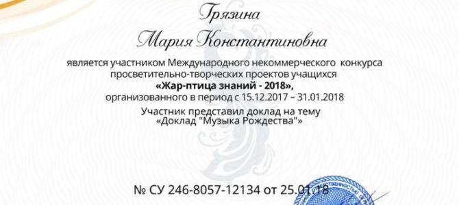 Участие в конкурсе «Жар-птица знаний — 2018»