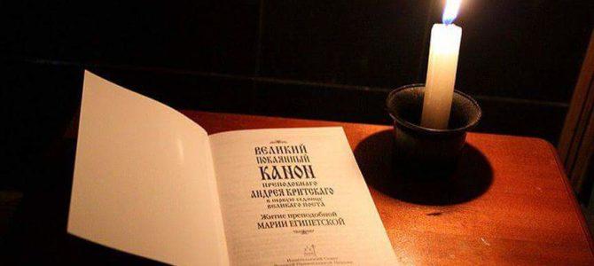 Канон преп. Андрея Критского — читать