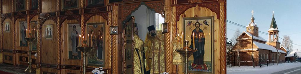 Храм святителя Николая, архиепископа Мир Ликийских, чудотворца,   г.Советский  ХМАО-Югра  Тюменская обл.