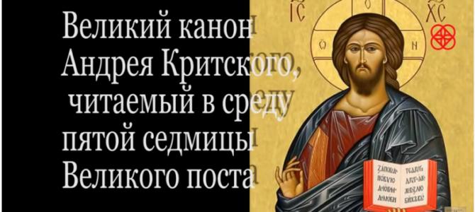 Стояние Марии Египетской (канон преп. Андрея Критского и житие преп. Марии Египетской) — слушать