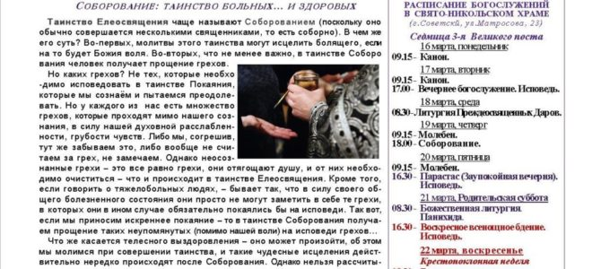 Приходской листок №11 от 15.03.2020