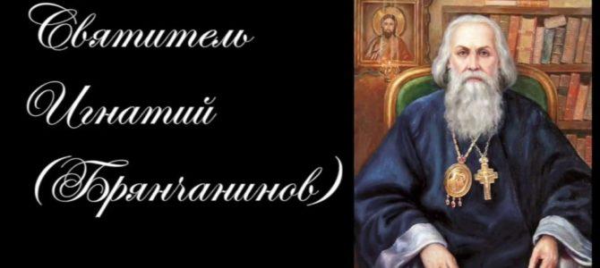 Поучение о Посте (как правильно поститься) святителя Игнатия Брянчанинова