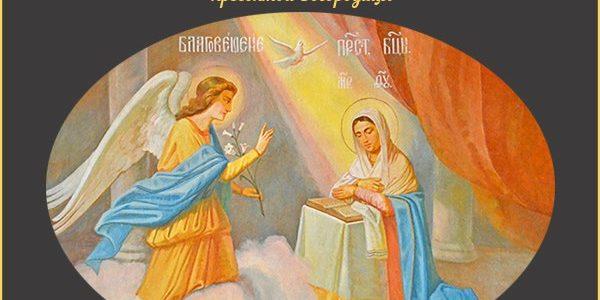 Канон Благовещению Пресвятой Богородицы, глас 4